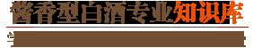 茅台镇酱香型白酒专业知识库
